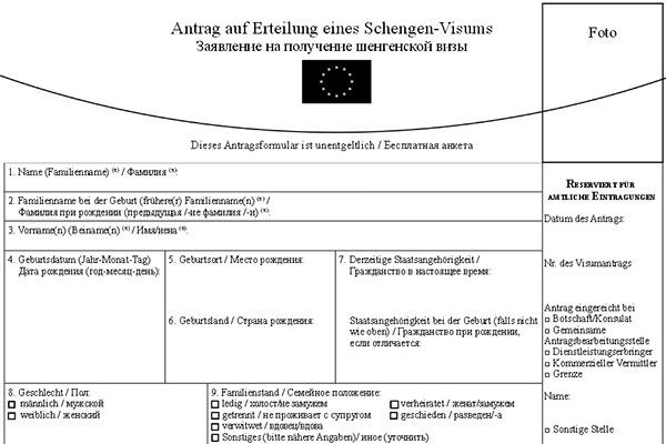 бланк визовой анкеты на русском языке